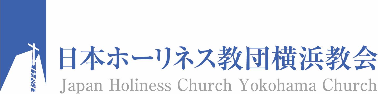 日本ホーリネス横浜教会