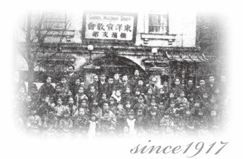 since 1917